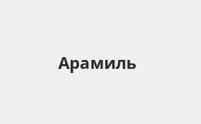 Справочная информация: УБРиР в Арамиле — адреса отделений и банкоматов, телефоны и режим работы офисов