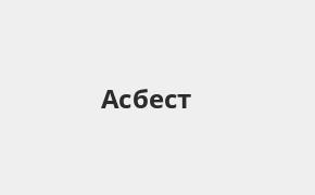 Справочная информация: УБРиР в Асбесте — адреса отделений и банкоматов, телефоны и режим работы офисов