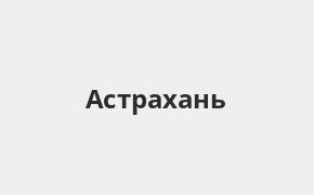 Справочная информация: Отделение УБРиР по адресу Астраханская область, Астрахань, улица Анри Барбюса, 30 — телефоны и режим работы