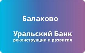 Справочная информация: Банкоматы УБРиР в Балаково — часы работы и адреса терминалов на карте