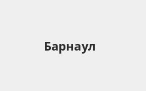 Справочная информация: Отделение УБРиР по адресу Алтайский край, Барнаул, проспект Ленина, 113 — телефоны и режим работы