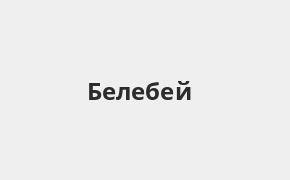 Справочная информация: Отделение УБРиР по адресу Республика Башкортостан, Белебей, Интернациональная улица, 75 — телефоны и режим работы