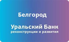Справочная информация: УБРиР в Белгороде — адреса отделений и банкоматов, телефоны и режим работы офисов