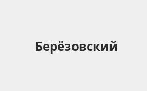 Справочная информация: Отделение УБРиР по адресу Свердловская область, Берёзовский, Театральная улица, 16А — телефоны и режим работы