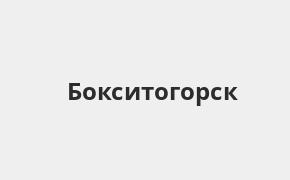 Справочная информация: Банкоматы УБРиР в Бокситогорске — часы работы и адреса терминалов на карте