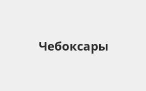 Справочная информация: Банкоматы УБРиР в Чебоксарах — часы работы и адреса терминалов на карте