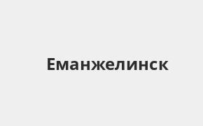 Справочная информация: Отделение УБРиР по адресу Челябинская область, Еманжелинск, улица Ленина, 15 — телефоны и режим работы