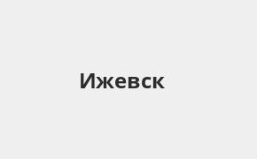 Справочная информация: Отделение УБРиР по адресу Удмуртская Республика, Ижевск, Пушкинская улица, 257 — телефоны и режим работы