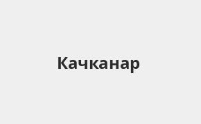 Справочная информация: УБРиР в Качканаре — адреса отделений и банкоматов, телефоны и режим работы офисов