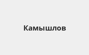 Справочная информация: УБРиР в Камышлове — адреса отделений и банкоматов, телефоны и режим работы офисов