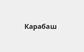Справочная информация: УБРиР в Карабаше — адреса отделений и банкоматов, телефоны и режим работы офисов