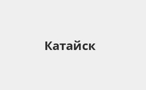 Справочная информация: Банкоматы УБРиР в Катайске — часы работы и адреса терминалов на карте