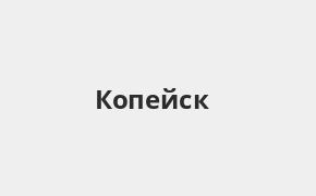 Справочная информация: УБРиР в Копейске — адреса отделений и банкоматов, телефоны и режим работы офисов