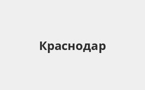 Справочная информация: Отделение УБРиР по адресу Краснодарский край, Краснодар, Красная улица, 1 — телефоны и режим работы