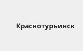 Справочная информация: УБРиР в Краснотурьинске — адреса отделений и банкоматов, телефоны и режим работы офисов