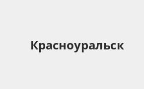 Справочная информация: УБРиР в Красноуральске — адреса отделений и банкоматов, телефоны и режим работы офисов