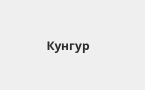 Справочная информация: УБРиР в Кунгуре — адреса отделений и банкоматов, телефоны и режим работы офисов