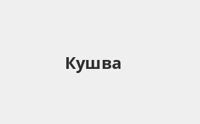 Справочная информация: УБРиР в Кушве — адреса отделений и банкоматов, телефоны и режим работы офисов