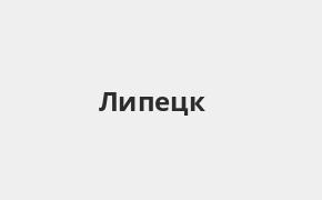 Справочная информация: Отделение УБРиР по адресу Липецкая область, Липецк, улица Плеханова, 30 — телефоны и режим работы