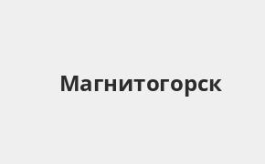 Справочная информация: Отделение УБРиР по адресу Челябинская область, Магнитогорск, Октябрьская улица, 15 — телефоны и режим работы