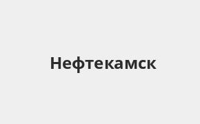 Справочная информация: УБРиР в Нефтекамске — адреса отделений и банкоматов, телефоны и режим работы офисов