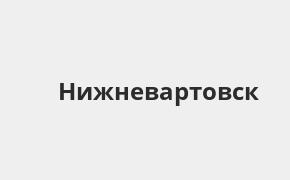 Справочная информация: УБРиР в Нижневартовске — адреса отделений и банкоматов, телефоны и режим работы офисов