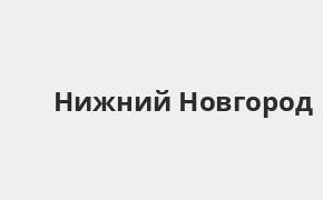 Справочная информация: Банкоматы УБРиР в Нижнем Новгороде — часы работы и адреса терминалов на карте