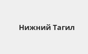 Справочная информация: Банкоматы УБРиР в Нижнем Тагиле — часы работы и адреса терминалов на карте