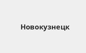 Справочная информация: УБРиР в Новокузнецке — адреса отделений и банкоматов, телефоны и режим работы офисов