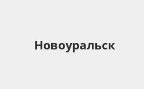 Справочная информация: Отделение УБРиР по адресу Свердловская область, Новоуральск, улица Дзержинского, 16 — телефоны и режим работы