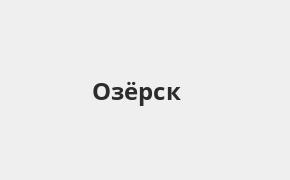Справочная информация: Банкоматы УБРиР в Озерске — часы работы и адреса терминалов на карте