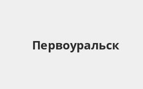 Справочная информация: УБРиР в Первоуральске — адреса отделений и банкоматов, телефоны и режим работы офисов