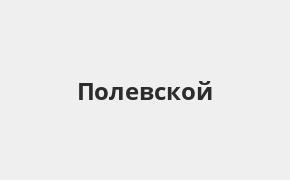 Справочная информация: УБРиР в Полевском — адреса отделений и банкоматов, телефоны и режим работы офисов
