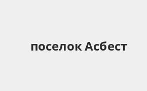 Справочная информация: Банкоматы УБРиР в поселке Асбест — часы работы и адреса терминалов на карте