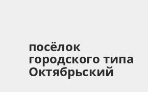 Справочная информация: Банкоматы УБРиР в посёлке городского типа Октябрьский — часы работы и адреса терминалов на карте