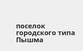 Справочная информация: Банкоматы УБРиР в поселке городского типа Пышма — часы работы и адреса терминалов на карте