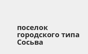 Справочная информация: УБРиР в поселке городского типа Сосьва — адреса отделений и банкоматов, телефоны и режим работы офисов