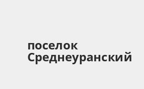 Справочная информация: УБРиР в поселке Среднеуранский — адреса отделений и банкоматов, телефоны и режим работы офисов