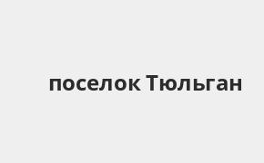 Справочная информация: Банкоматы УБРиР в поселке Тюльган — часы работы и адреса терминалов на карте