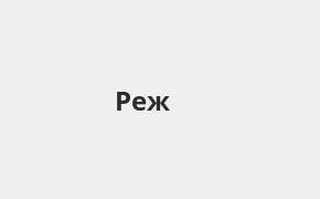 Справочная информация: УБРиР в Реже — адреса отделений и банкоматов, телефоны и режим работы офисов