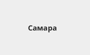 Справочная информация: УБРиР в Самаре — адреса отделений и банкоматов, телефоны и режим работы офисов