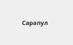 Справочная информация: Банкоматы УБРиР в Сарапуле — часы работы и адреса терминалов на карте
