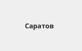 Справочная информация: УБРиР в Саратове — адреса отделений и банкоматов, телефоны и режим работы офисов