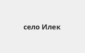 Справочная информация: Банкоматы УБРиР в селе Илек — часы работы и адреса терминалов на карте
