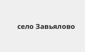 Справочная информация: УБРиР в селе Завьялово — адреса отделений и банкоматов, телефоны и режим работы офисов