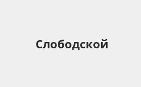 Справочная информация: Банкоматы УБРиР в Слободском — часы работы и адреса терминалов на карте