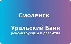 Справочная информация: Отделение УБРиР по адресу Смоленская область, Смоленск, улица Кашена, 13А — телефоны и режим работы