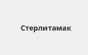 Справочная информация: Отделение УБРиР по адресу Республика Башкортостан, Стерлитамак, улица Мира, 57 — телефоны и режим работы