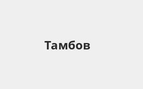 Справочная информация: Отделение УБРиР по адресу Тамбовская область, Тамбов, Державинская улица, 10А — телефоны и режим работы