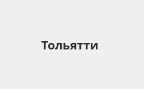 Справочная информация: Отделение УБРиР по адресу Самарская область, Тольятти, улица Льва Яшина, 16 — телефоны и режим работы